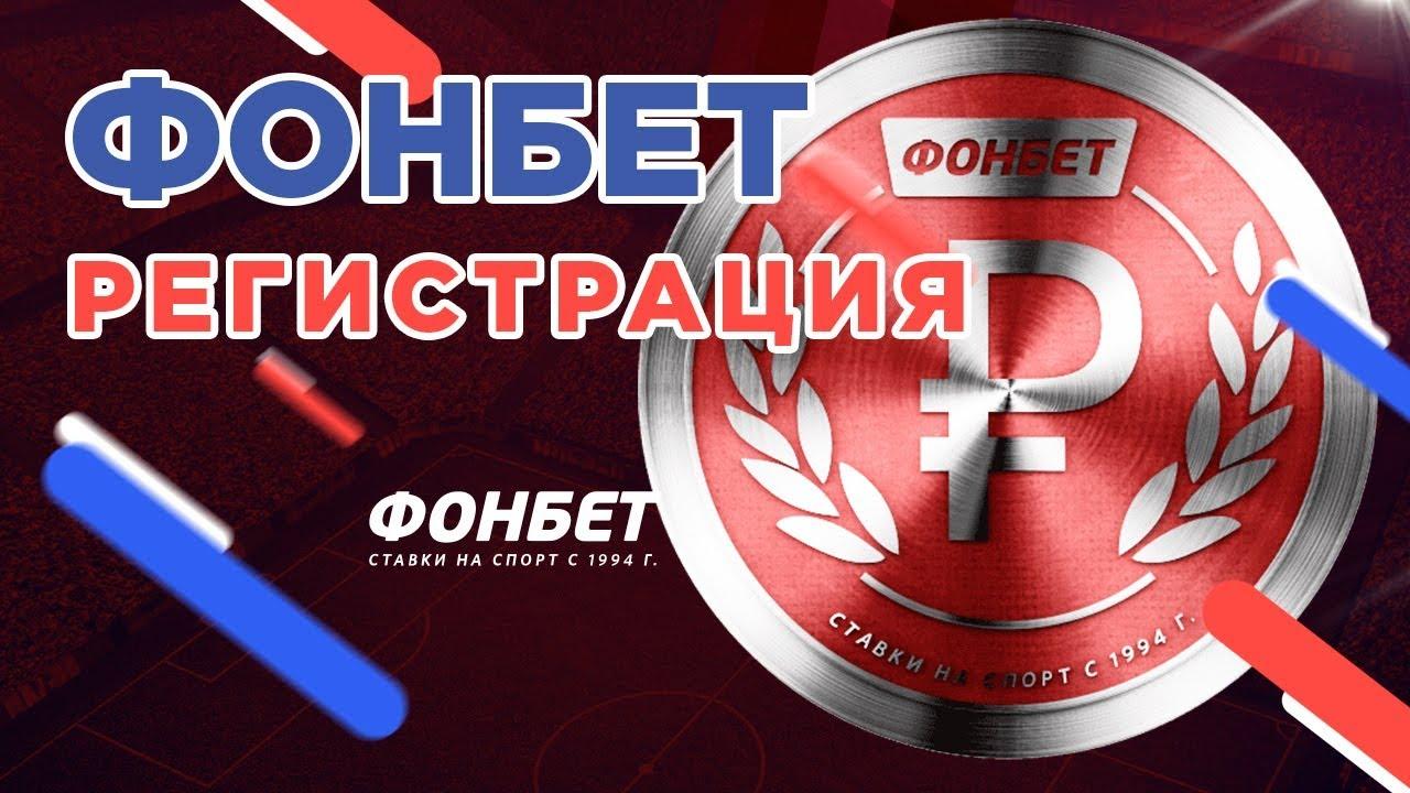Фонбет регистрация в России у легальной БК