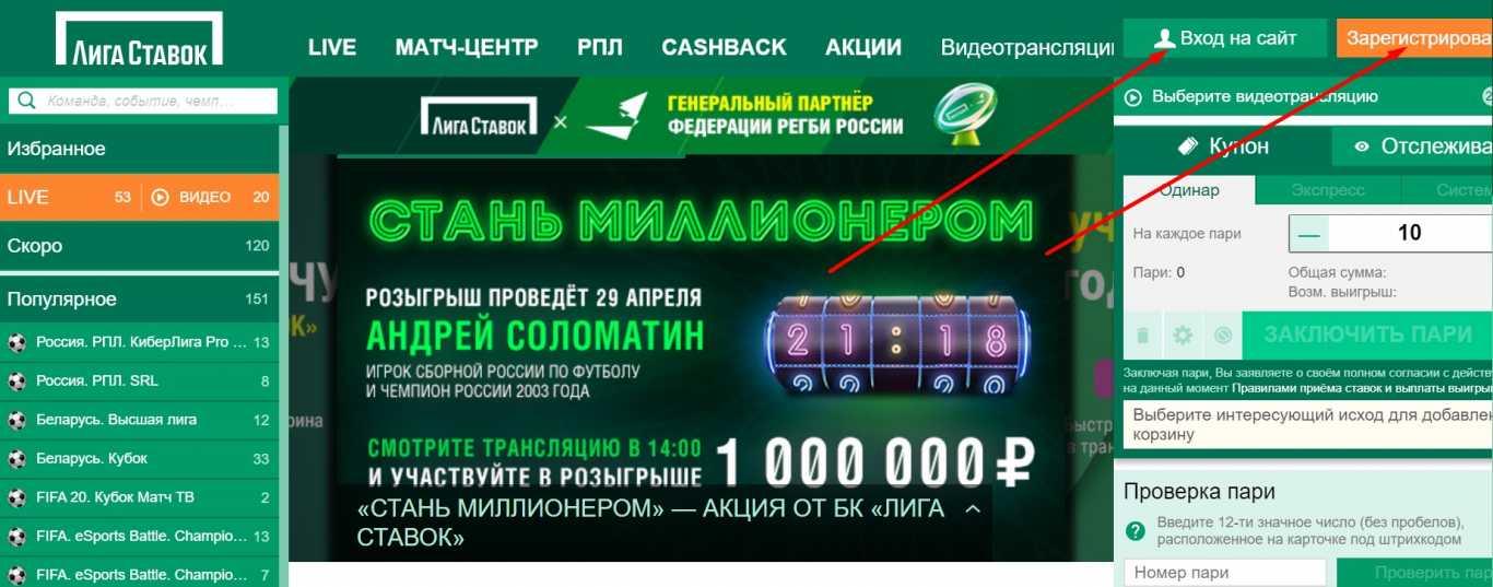 В БК Лига Ставок регистрация в России приносит 3 000 рублей