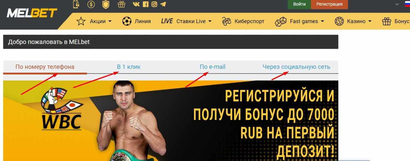 В Мелбет регистрация в России дает 100% к депозиту